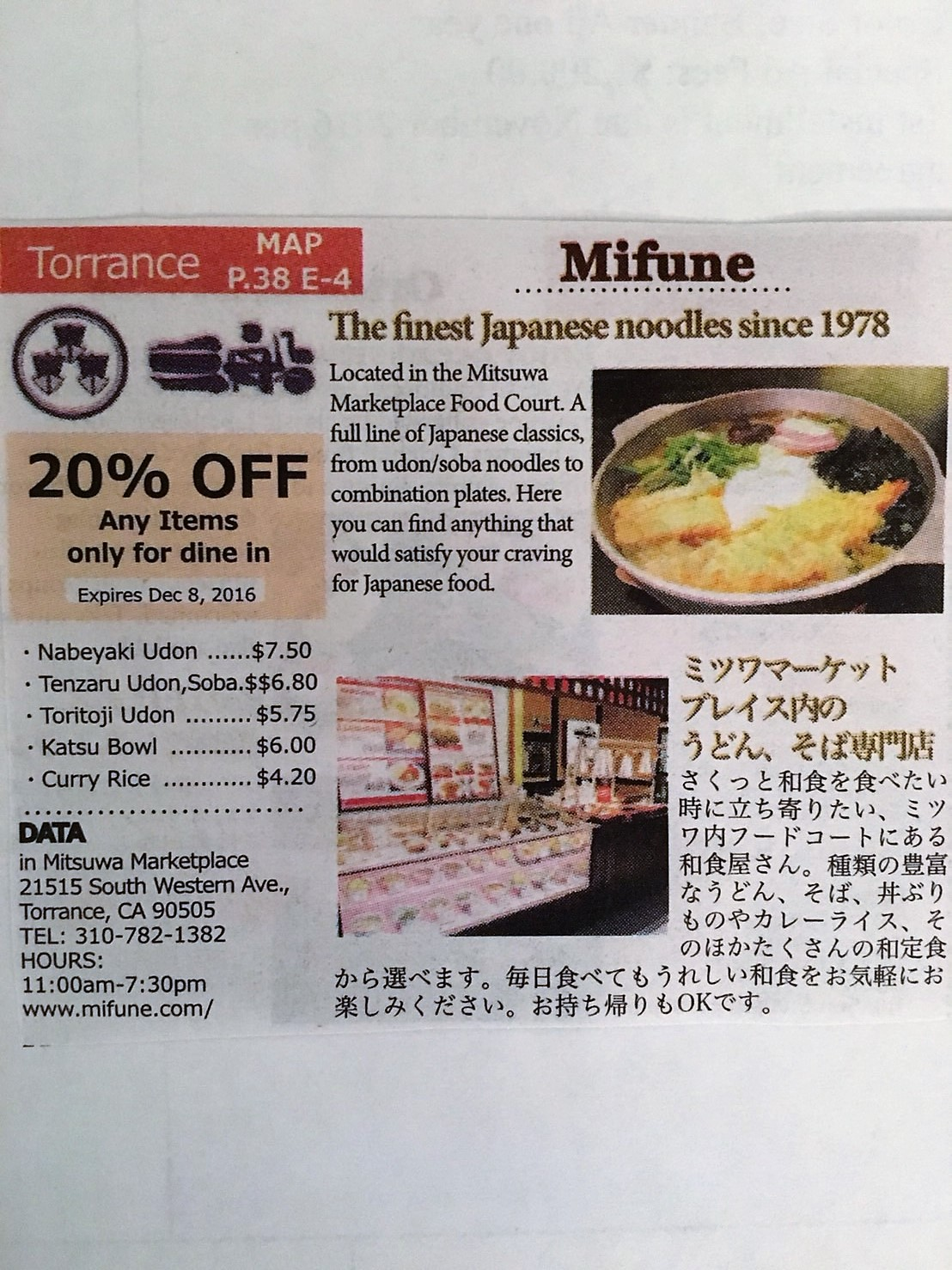 mifune-coupon